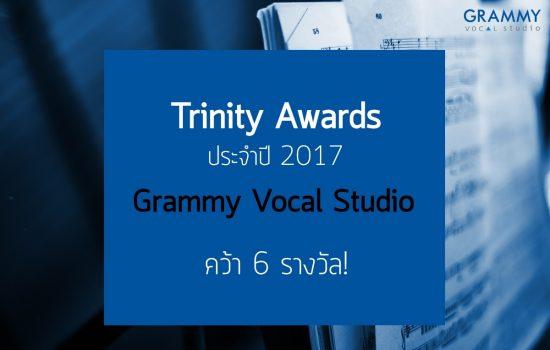 ขอแสดงความยินดีกับนักเรียน Grammy Vocal Studio ที่ได้รับรางวัล Trinity Awards ประจำปี 2017